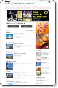 千葉県のファッションビル・商業施設情報一覧・(5件)|ウォーカープラス
