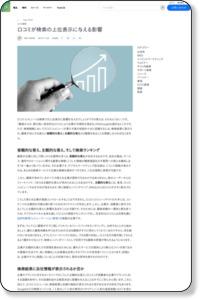 口コミが検索の上位表示に与える影響 - yext.co.jp