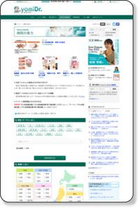 病院の実力 : yomiDr. / ヨミドクター(読売新聞)