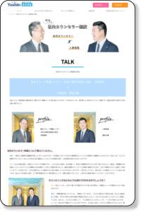 採用担当者からのメッセージ|熊本の介護・看護職採用情報|有限会社ゆうしん