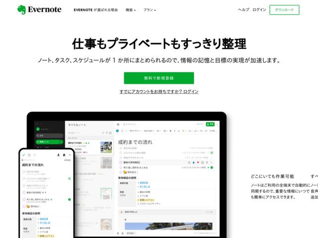 evernoteのhomeページ