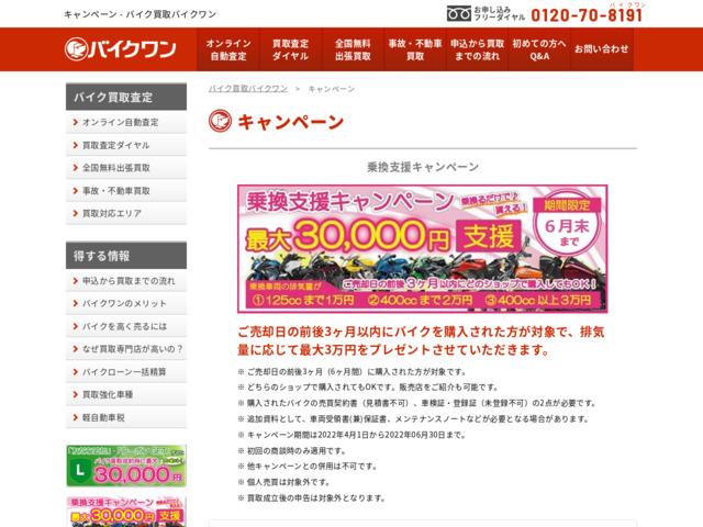 バイクワン、乗換支援キャンペーンを実施。バイク買取後の購入で最大3万円プレゼント。