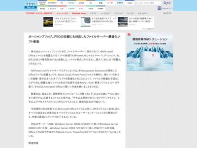 http://cloud.watch.impress.co.jp/docs/news/20100810_386629.html