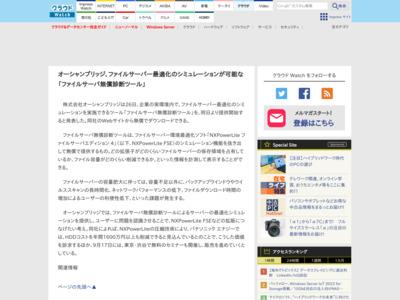 http://cloud.watch.impress.co.jp/docs/news/20100826_389450.html