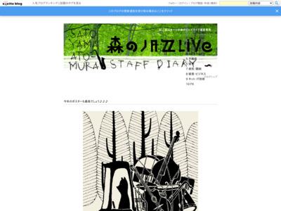 http://morijazz.exblog.jp/