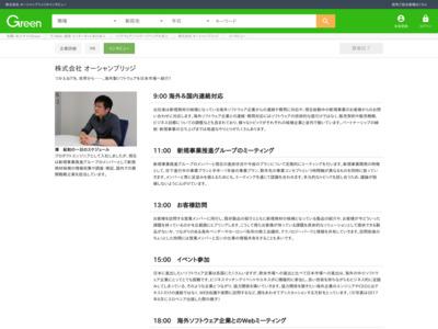 http://www.green-japan.com/interview/1236.html