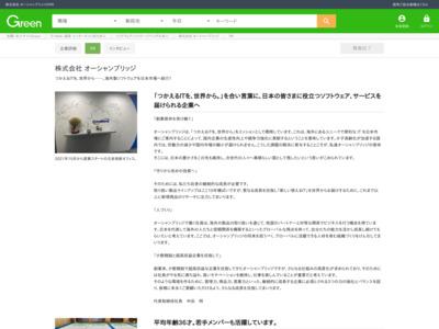 http://www.green-japan.com/pr/1236.html