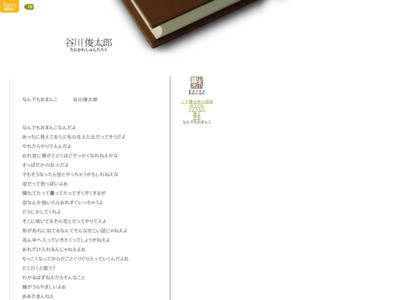 http://www.poetry.ne.jp/zamboa_ex/tanikawa/6.html