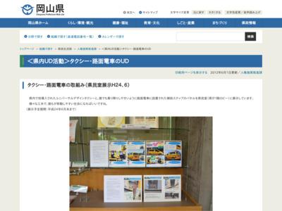 http://www.pref.okayama.jp/page/281371.html