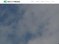 日本コンベヤ