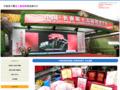 中国君子蘭・名人栽培株の現地買付け・自社通関