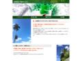 電解水生成器・軟水器の合同会社 甲府サービス