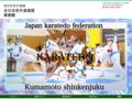 こども空手教室は菊池市泗水町の真拳塾