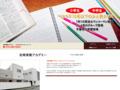 姫路市青山北の学習塾なら吉岡英数アカデミー