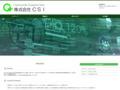 株式会社CSIの医療情報システム導入・構築支援