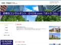 不動産&投資総合コンサルの不動産0109.com