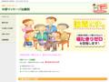 長野県中野市の訪問出張なら中野マッサージ治療院