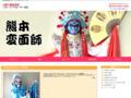 中国変面とバルーンアートなら熊本の「まる」