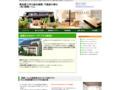 愛知県三河の家づくりは岡崎ハイム
