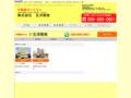 沖縄県内で賃貸をお探しなら株式会社五洋開発