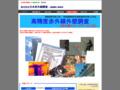 建物外壁診断調査の株式会社 日本赤外線調査