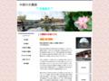 中国の水墨画