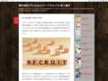 株式会社プライムネットワーク:アルバイト求人紹介