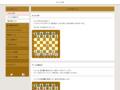 チェス入門