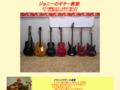 Johnnyのギター教室