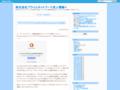 株式会社プライムネットワーク求人情報