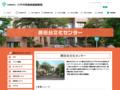 勝田台文化センター